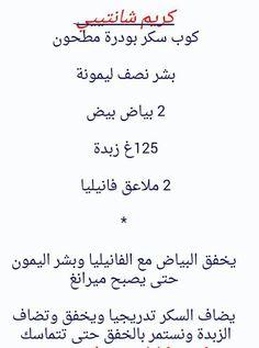 Dessert Dips, Dessert Recipes, Cake Recipes, French Macaroon Recipes, Ramadan Desserts, Flan Recipe, Arabian Food, Arabic Sweets, Sweet Sauce