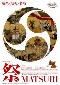 出光美術館 Poster Layout, Poster Ads, Print Layout, Typography Poster, Japan Graphic Design, Japan Design, Graphic Design Illustration, Web Design, Flyer Design