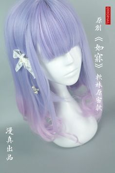 "[Man] true original exclusive ""such as sleep soundly,"" Purple Vine satisfied household soft sister lolita wig Harajuku gradient stock"