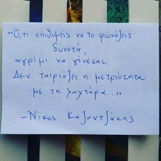 think and love Greek Culture, Greek Quotes, Type 3, Literature, Poetry, Calligraphy, Math Equations, Thoughts, Feelings
