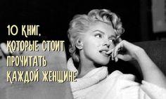 Женщины любят разные книги. Есть среди них истории романтические и вдохновляющие, реалистичные и фантастические, рассказы о силе красоты и силе духа, романы о противостоянии умов и влечении сердец. Можно было бы сказать, что далеко не все они о любви, но будем честны — именно о любви повествует практически вся мировая литература.   Источник: http://www.adme.ru/tvorchestvo-pisateli/10-knig-kotorye-stoit-prochitat-kazhdoj-zhenschine-840360/ © AdMe.ru