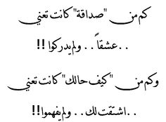 arabic, عربي, and baghdad image Talking Quotes, Mood Quotes, Poetry Quotes, True Quotes, Best Quotes, Qoutes, Sweet Words, Love Words, Beautiful Arabic Words