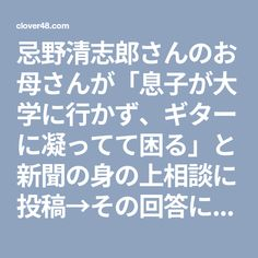 忌野清志郎さんのお母さんが「息子が大学に行かず、ギターに凝ってて困る」と新聞の身の上相談に投稿→その回答に考えさせられると大反響!