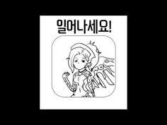 VJ Troll's game video: (오버워치 패러디) 오버워치 모닝콜 HD