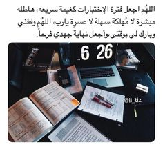 Study Motivation Quotes, Study Quotes, Mood Quotes, Life Quotes, Postive Quotes, Beautiful Arabic Words, Funny Arabic Quotes, Motivational Phrases, Sweet Words