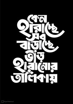 Crazy Quotes, Real Life Quotes, Fact Quotes, Poem Quotes, Creative Typography Design, Typography Layout, Creative Art, Lost Myself Quotes, Bengali Art