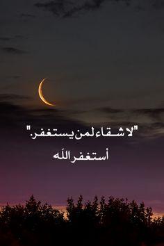 Allah Wallpaper, Islamic Wallpaper, Book Qoutes, Words Quotes, Spiritual Beliefs, Spirituality, Arabic Quotes, Islamic Quotes, Quran Karim