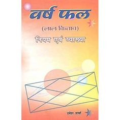 Astrology Books (ज्योतिष पुस्तकें) | Buy Astrology Books at Best Prices | Page 15 Astrology Books, Ebook Pdf, Cover
