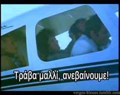 old greek cinema εικόνα Funny Greek Quotes, Old Greek, Reaction Pictures, The Funny, Comedy, Cinema, Let It Be, Film, Movies