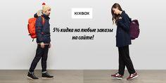 У нас появился промокод на 5% скидку в магазине KixBox https://www.promokod.ru/kixbox.ru_promo-kod.html #Промокод #Мода #Одежда #Обувь #Бренды #Тренды