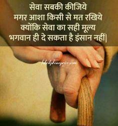 Osho Hindi Quotes, Hindi Quotes Images, Gita Quotes, Marathi Quotes, Hindi Words, Quotations, Good Morning Friends Quotes, Hindi Good Morning Quotes, Friend Quotes