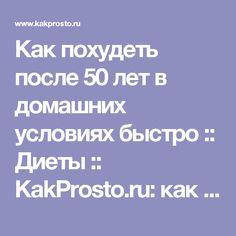 Как похудеть после 50 лет в домашних условиях быстро    :: Диеты :: KakProsto.ru: как просто сделать всё