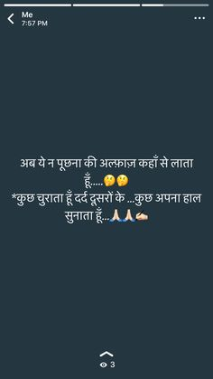 Marathi Quotes, Hindi Quotes, Nice Quotes, Best Quotes, Yogi Tattoo, Romantic Love Messages, Whatsapp Status Quotes, Joker Quotes, Poetry Quotes