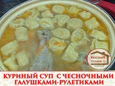 Рецепт супа с чесночными голушками и курицей