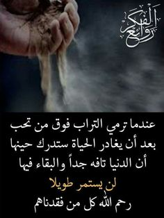 Arabic English Quotes, Arabic Quotes, Islamic Quotes, Spirit Quotes, True Quotes, Cool Words, Wise Words, Coran Quotes, Mom And Dad Quotes