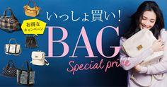 大人気のバッグを厳選してご紹介!雑貨もファッションもフェリシモの商品なら、1点以上いっしょに買うと14種類のバッグがスペシャル価格に!