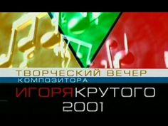 Творческий вечер Игоря Крутого 2001