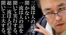 たいていの不安は、取り越し苦労に過ぎない!心配事・不安の96%は起こらない!ストレスが軽くなる24の方法 Wise Quotes, Famous Quotes, Book Quotes, Inspirational Quotes, Philosophy Quotes, Life Philosophy, Spiritual Messages, Positive Messages, Japanese Quotes