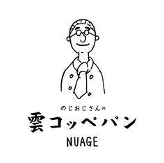 NUAGE のじおじさんの雲コッペパン キャラクター・ロゴ