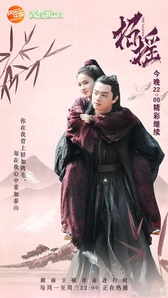 The Legends Arsenal Academy, Drama Taiwan, Fantasy Couples, Anime Wolf, Thai Drama, Drama Movies, Korean Drama, Cute Couples, Love Story
