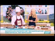 Βασιλόπιτα από τον pastry chef Ν.Νερολαδακη των Ζαχαροπλαστείων Κωνσταντινίδη Ελένη 30/12/16 - YouTube