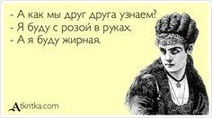 Открытка: - А как мы друг друга узнаем? - Я буду с розой в руках. - А я буду жирная. /