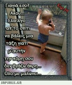 Funny Greek Quotes, Greek Memes, Funny Baby Quotes, Funny Picture Quotes, Minion Jokes, Minions Quotes, Funny Images, Funny Photos, Funny Texts