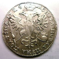 Poltina of Peter I  Location: Moscow region. Russia Metal Detector: Minelab X Teraa 705 Search coil: NEL Tornado Price of find: 1000$ (Valuation)