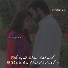 Sad Love Quotes, Best Quotes, Funny Quotes, Qoutes, Love Dream, My Love, Best Urdu Poetry Images, You Are My Favorite, Butterfly Wallpaper