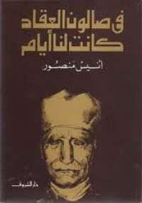 تحميل كتاب فى صالون العقاد كانت لنا أيام pdf مجانا ل أنيس منصور | مكتبة الكتب