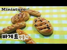 바게트 미니어쳐 만들기 [고무인간] miniature - YouTube