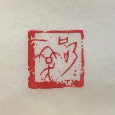 胡财和《呵呵一笑》 Fluxus, Pottery Marks, Caligraphy, Seals, Digital Art, Objects, Carving, Symbols, Graphic Design