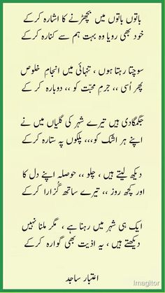 urdu thoughts for dp Urdu Funny Poetry, Poetry Quotes In Urdu, Best Urdu Poetry Images, Love Poetry Urdu, My Poetry, Qoutes, Iqbal Poetry, Sufi Poetry, Ghazal Poem