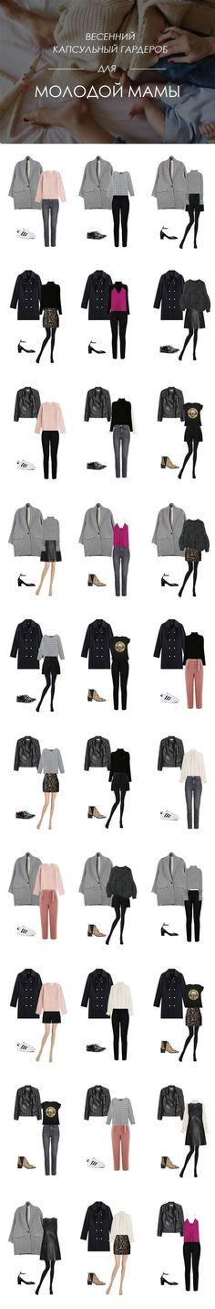 Маленький гардероб может быть интересным и функциональным! Капсульный гардероб: как из 20 вещей составить 30 стильных комплектов для молодой мамы или ...