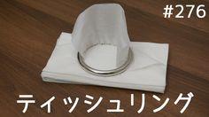「トロティッシュリング / Toro Tissue Ring」がシンプルデザインでお洒落【雑貨紹介】#276  (YouTube)