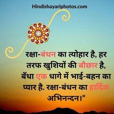 happy raksha bandhan quotes in hindi #rakshabandhan #rakhi #rakhigifts #rakshabandhanspecial Happy Raksha Bandhan Quotes, Happy Rakshabandhan, Rakhi Gifts, Hindi Quotes