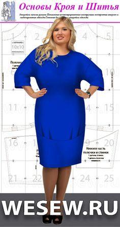 Готовая выкройка платья для полных модного силуэта в трех размерах Ог 112-116-120 см