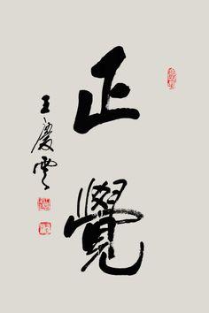行書「 正 覺 」  王慶雲書法/王庆云书法/calligraphy art/Shodo書道/wqy1929@gmail.com