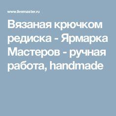 Вязаная крючком редиска - Ярмарка Мастеров - ручная работа, handmade