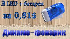 Динамо фонарик: Купить динамо фонарик, обзор, распаковка.| Buy dynamo fl...