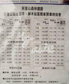 [대만여행] 타이베이-아리산 당일치기③ - 삼림열차 & 아리산 트레킹① : 네이버 블로그