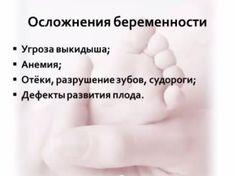 последствия неправильного питания во время беременности