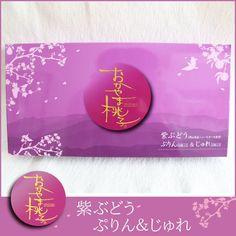 晴れの国・岡山の新しいスイーツブランド『おかやま桃子』これまで清水白桃を扱ってきたおかやま桃子シリーズに紫ぶどうが新登場!使用するぶどうは農家の人たちが大切に育てた岡山県産のニューピオーネ。濃厚な甘みとほど良い酸味が特徴の岡山の味覚をぷりんとじゅれに仕上げました。おかやま桃子の和スイーツは、原料に果実のピューレや果汁を贅沢に使用しています。果実を惜しみなく使った濃厚な味をお愉しみください。