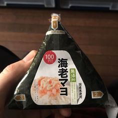 When on the go in Japan - always have a set of onigiri in your bag