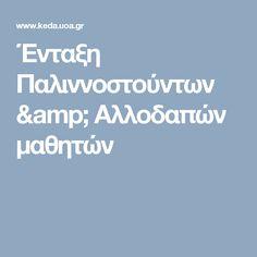 Ένταξη Παλιννοστούντων & Αλλοδαπών μαθητών Greek Language, Education, Vocabulary, Greek, Onderwijs, Learning