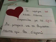 Teaching Writing, Teaching Tips, Educational Activities, Activities For Kids, Learn Greek, Grammar Exercises, Greek Alphabet, Greek Language, School Psychology