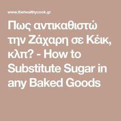 Πως αντικαθιστώ την Ζάχαρη σε Κέικ, κλπ? - How to Substitute Sugar in any Baked Goods Baked Goods, Sugar, Math Equations, Tips, Counseling