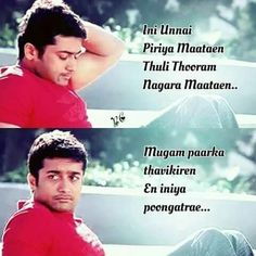 Love Song Lyrics Quotes, Tamil Movie Love Quotes, Tamil Songs Lyrics, Cool Lyrics, Love Quotes Funny, Love Life Quotes, Best Love Quotes, Movie Quotes, Quotes About Strength And Love