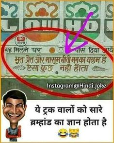 Hindi (!) with best in 2021 funny images quotes dating 99 Best
