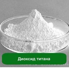 Диоксид титана, от 25 кг в магазине Мыло-опт.com.ua. Тел: (097)829-49-36. Доставка по всей Украине.